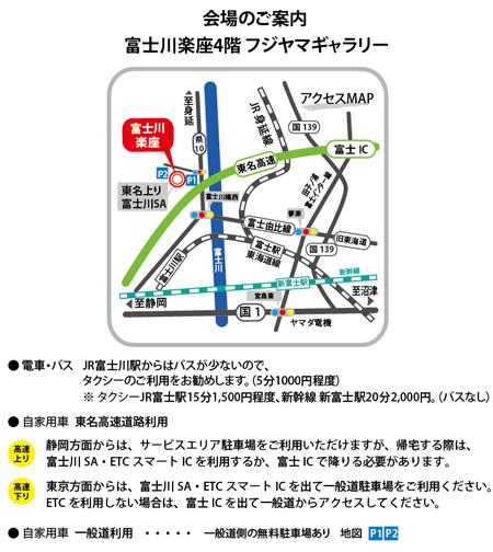 富士川楽座 アクセス方法